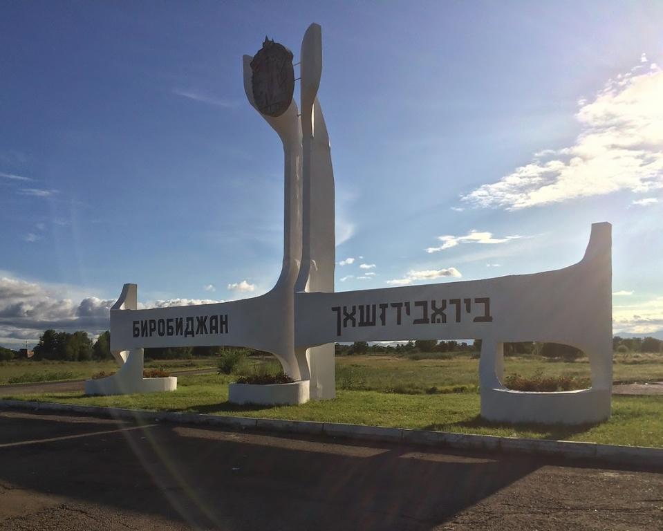 Экскурсия по г. Биробиджан
